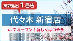 代々木新宿駅店はこちら