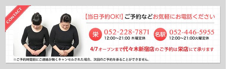 052-228-7871 受付時間/12:00〜21:00 年中無休
