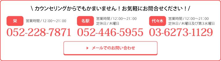 052-228-7871 受付時間/12:00?21:00 年中無休
