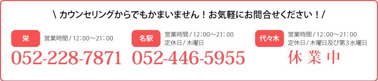 052-228-7871 受付時間/12:00~21:00 年中無休