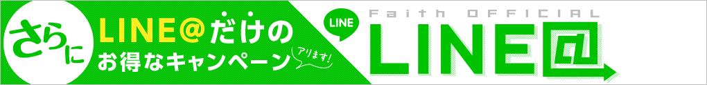 LINE@だけのお得なキャンペーン!