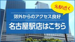 名古屋駅店はこちら