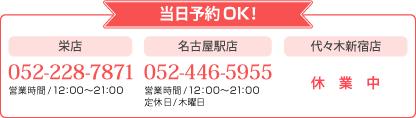 栄店:052-228-7871 名駅店:052-446-5955 代々木新宿:03-6273-1129