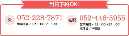栄店:052-228-7871 名駅店:052-446-5955