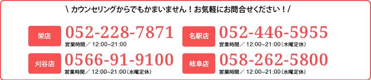 052-228-7871 受付時間/12:00~21:00