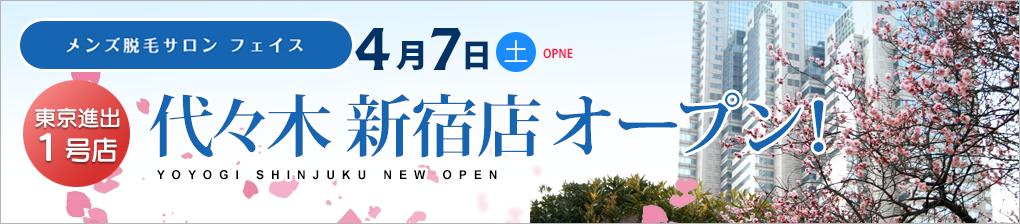 代々木新宿店オープン